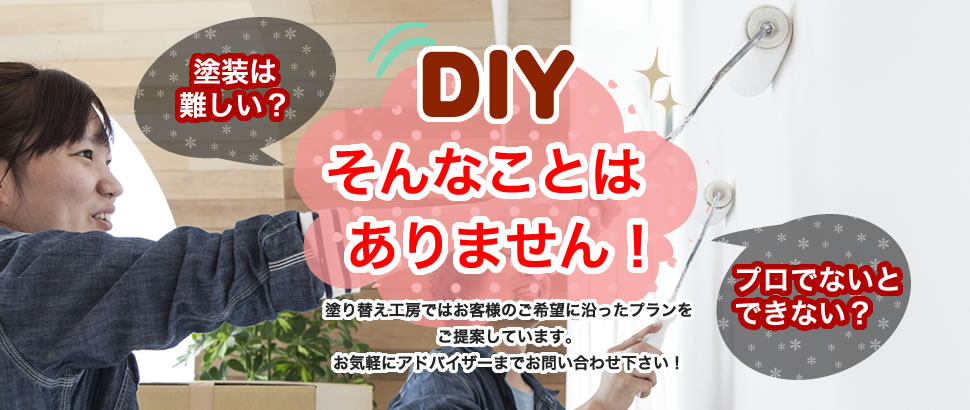 DIYは難しくありません!